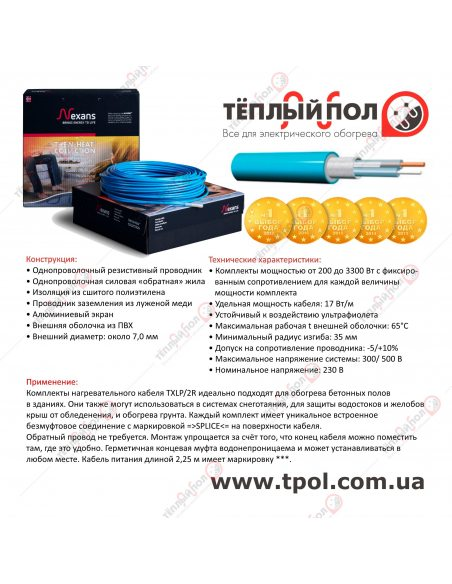 (5,0-6,1 м²) TXLP/2R 1000/17 ☀☀ Теплый пол