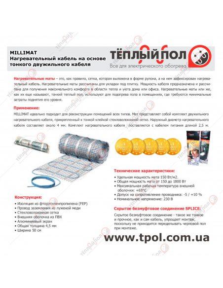 1,0 м² (1,0-1,4 м²) Millimat/150 150Вт 0.5х2м ☀☀☀ Теплый электрический пол - технические характеристики