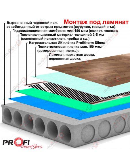 ИК плёнка Profitherm Slims 50 см, 220 Вт/м²