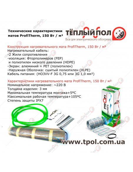 1,0 м² (0,9-1,3 м²) ProfiTherm MAT 150Вт 0.5х2м ☀☀☀ Теплый пол
