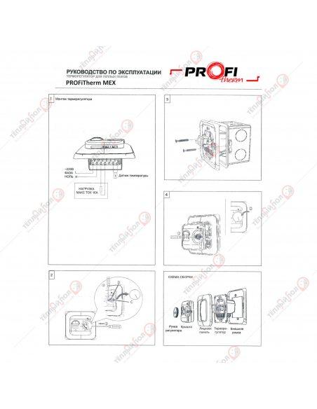 Терморегулятор PROFiTherm MEX (механический) с датчиком-руководство по эксплуатации-схема подключения