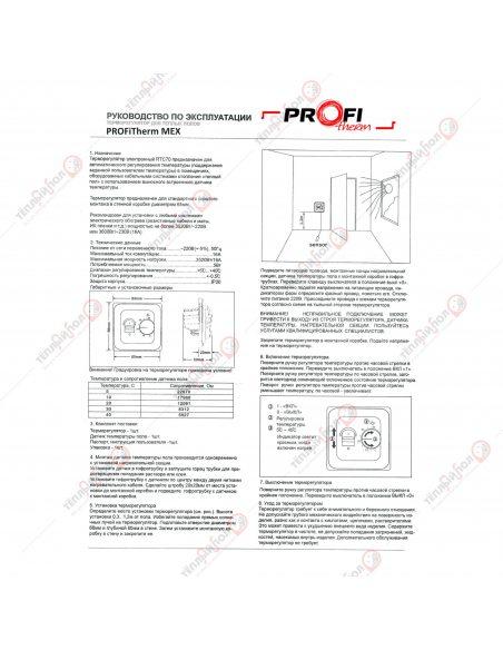 Терморегулятор PROFiTherm MEX (механический) с датчиком-руководство по эксплуатации