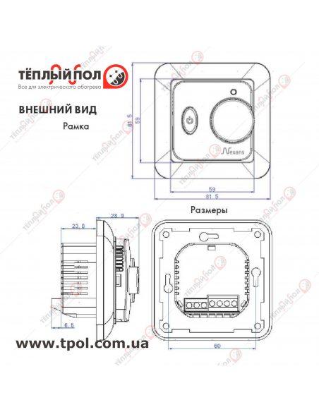 N-Comfort - терморегулятор - габаритные размеры