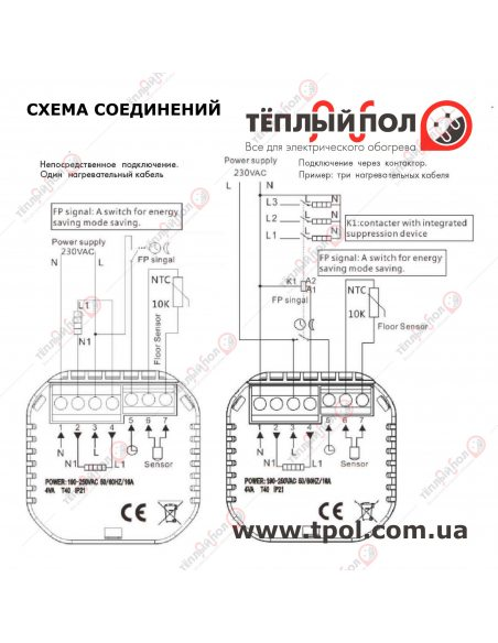 N-Comfort - терморегулятор - схема подключения