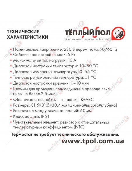 N-Comfort - терморегулятор - технические характеристики