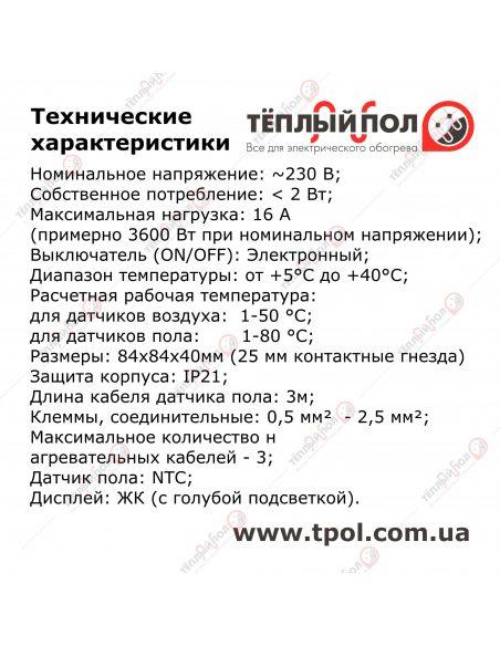 Millitemp CDFR-003 - терморегулятор программируемый - технические характеристики