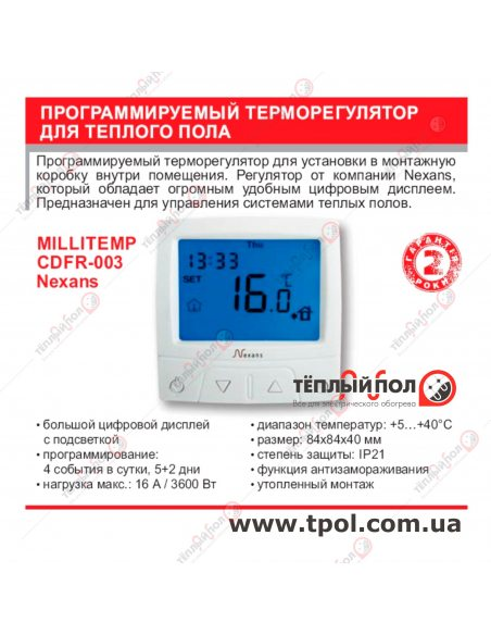 Millitemp CDFR-003 - терморегулятор программируемый - описание и технические характеристики