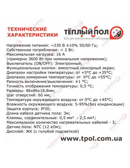 Millitemp 2 BREATH - Терморегулятор -  технические характеристики