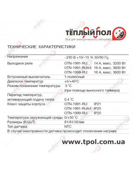 OTN-1991 - терморегулятор механический - технические характеристики