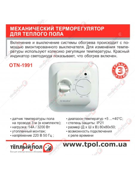 OTN-1991 - терморегулятор механический - описание и технические характеристики