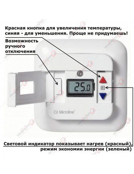 OTN2-1991 - терморегулятор цифровой - пояснения кнопок управления