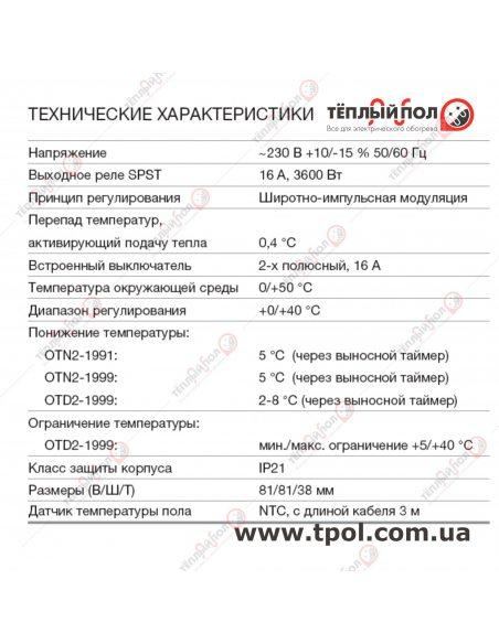 OTN2-1991 - терморегулятор цифровой - технические характеристики