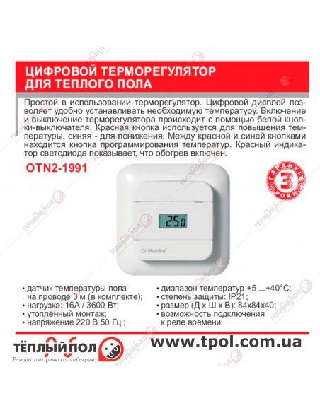 OTN2-1991 - терморегулятор цифровой - описание и технические характеристики