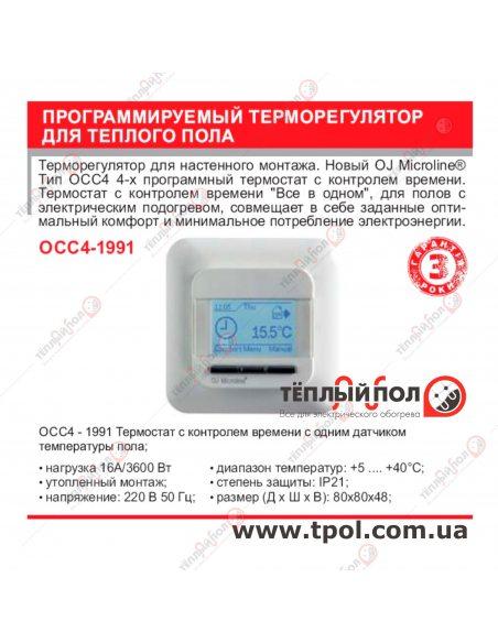OCC4-1991 - Терморегулятор программируемый - описание и технические параметры
