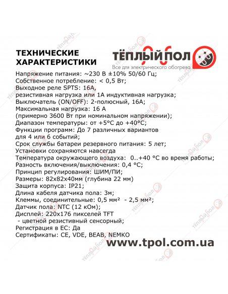 OCD5-1999- Терморегулятор программируемый сенсорный - Технические характеристики