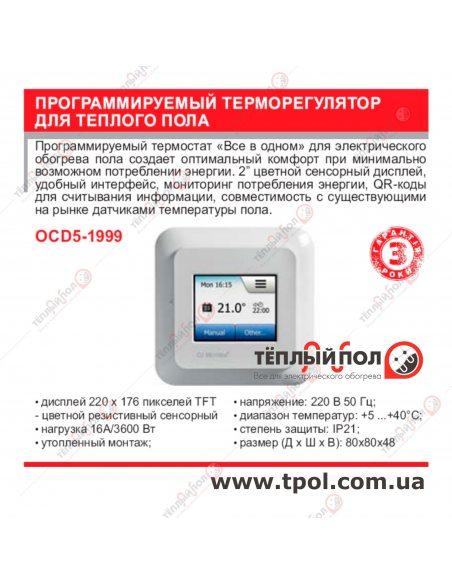 MCD5-1999-R1P3- Терморегулятор программируемый сенсорный - Описание и характеристики